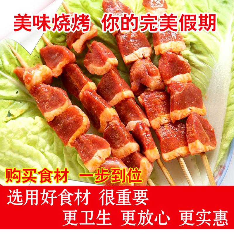 猪五花肉串