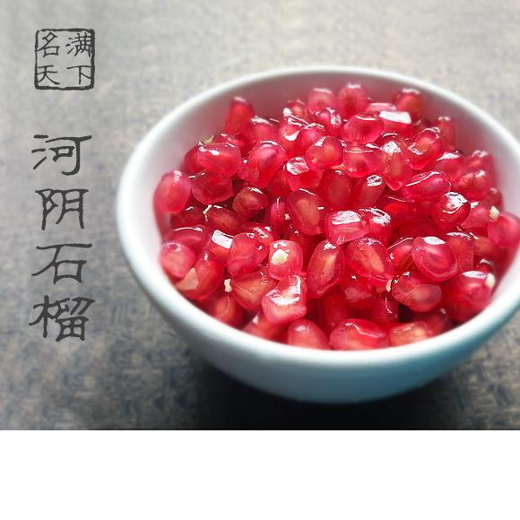 荥阳河阴石榴 可以喝的软籽石榴