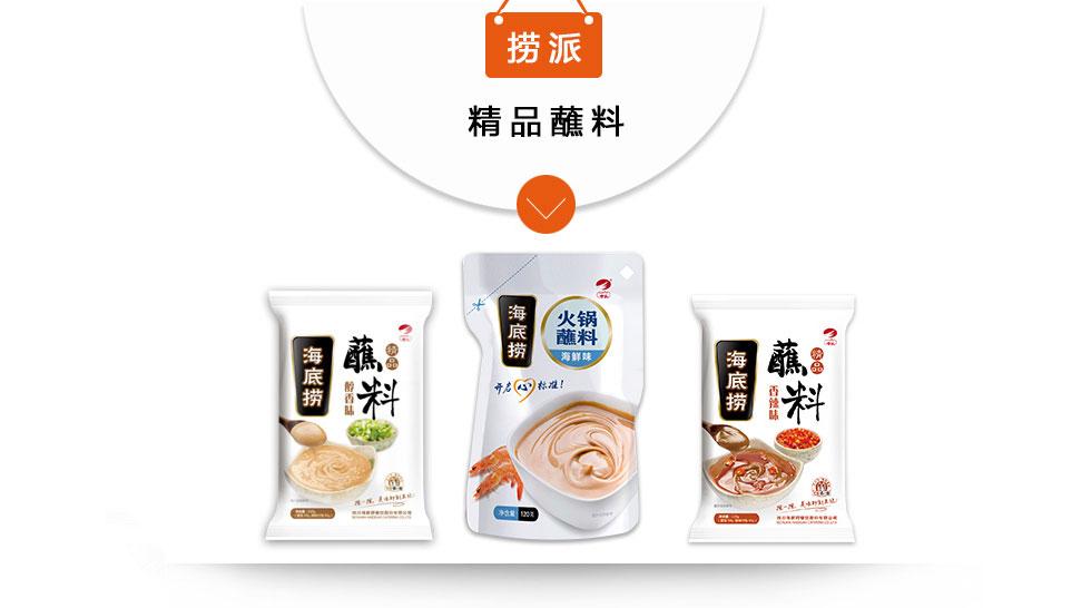 海底捞火锅蘸料海鲜味