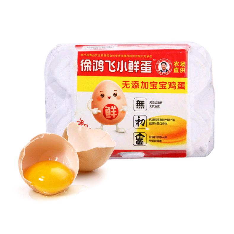 徐鸿飞小鲜蛋6枚