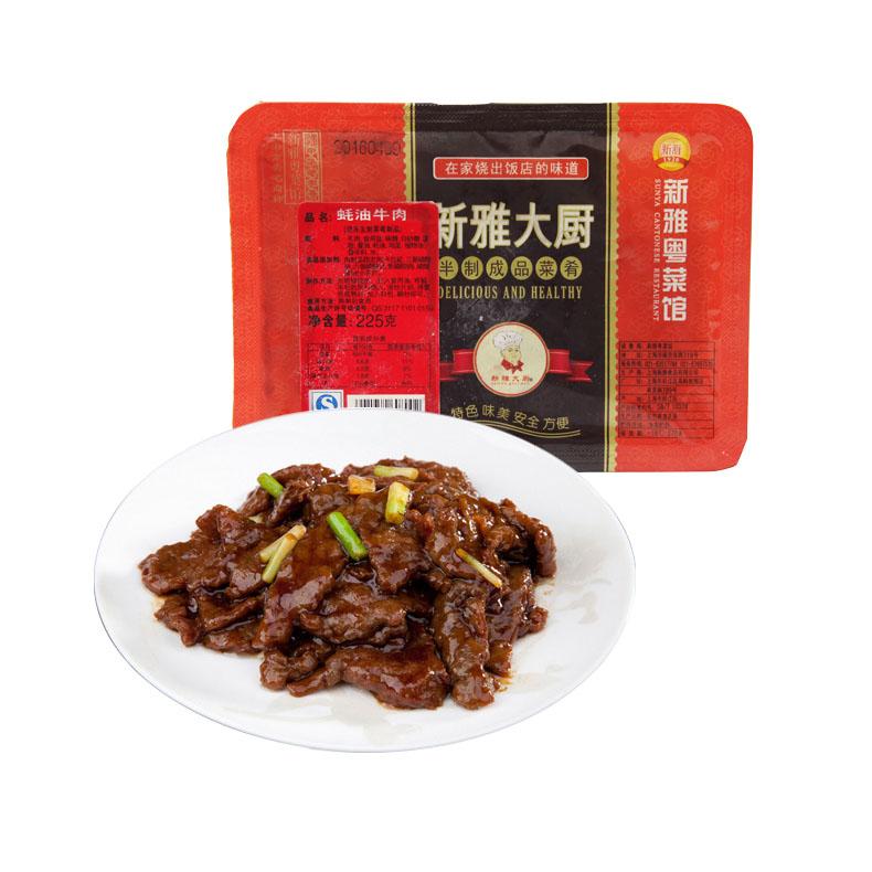 新雅蚝油牛肉(盒)
