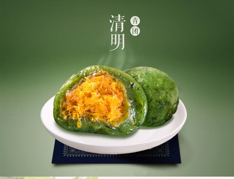 真真老老肉松蛋黄青团小米发布会几点图片