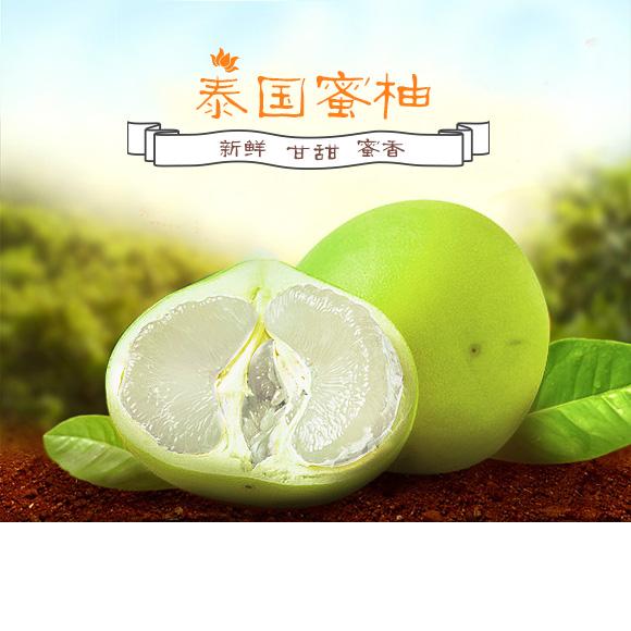 """健康美丽吃啥""""柚"""" 就吃这只泰国蜜柚"""