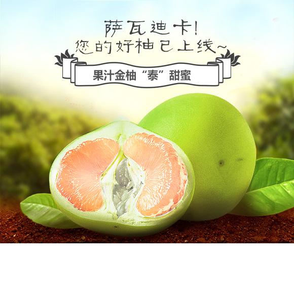 """健康美丽吃啥""""柚"""" 就吃这只清甜可口的泰国金柚"""