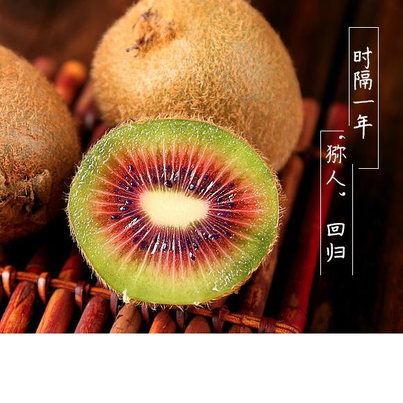 四川红心猕猴桃 一颗红心,绽放甜蜜。