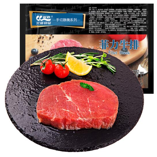 元盛 菲力调理整切牛排 170g/片 牛肉  牛肉生鲜