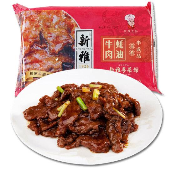 新雅大厨 蚝油牛肉 225g 免洗 免切 牛柳 方便菜