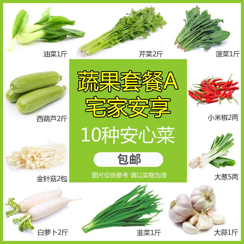 蔬果套餐A