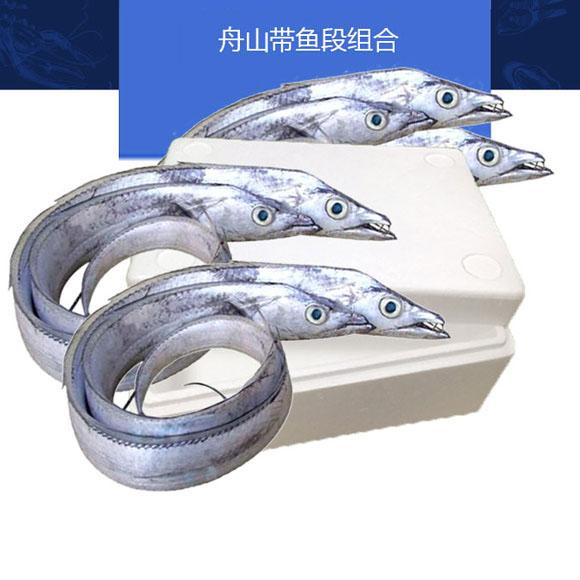 舟山带鱼组合装