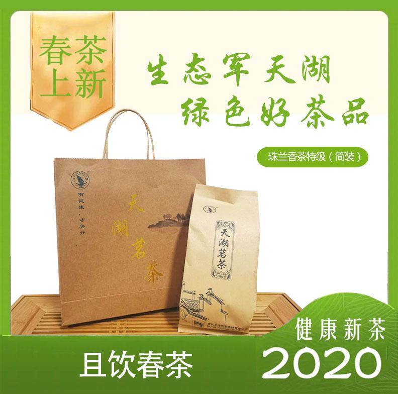 珠兰香茶特级(简装)