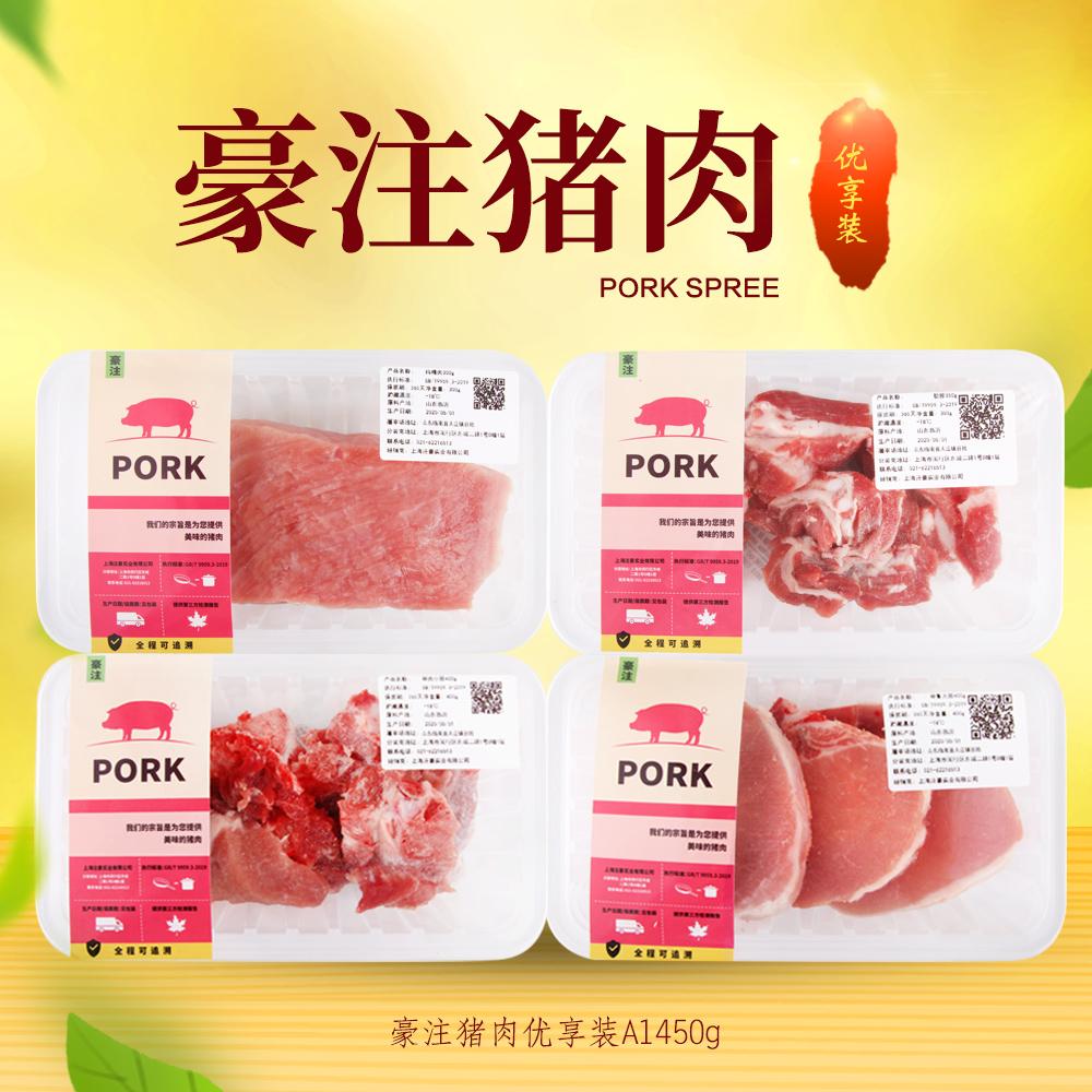豪注猪肉优享装A1450g