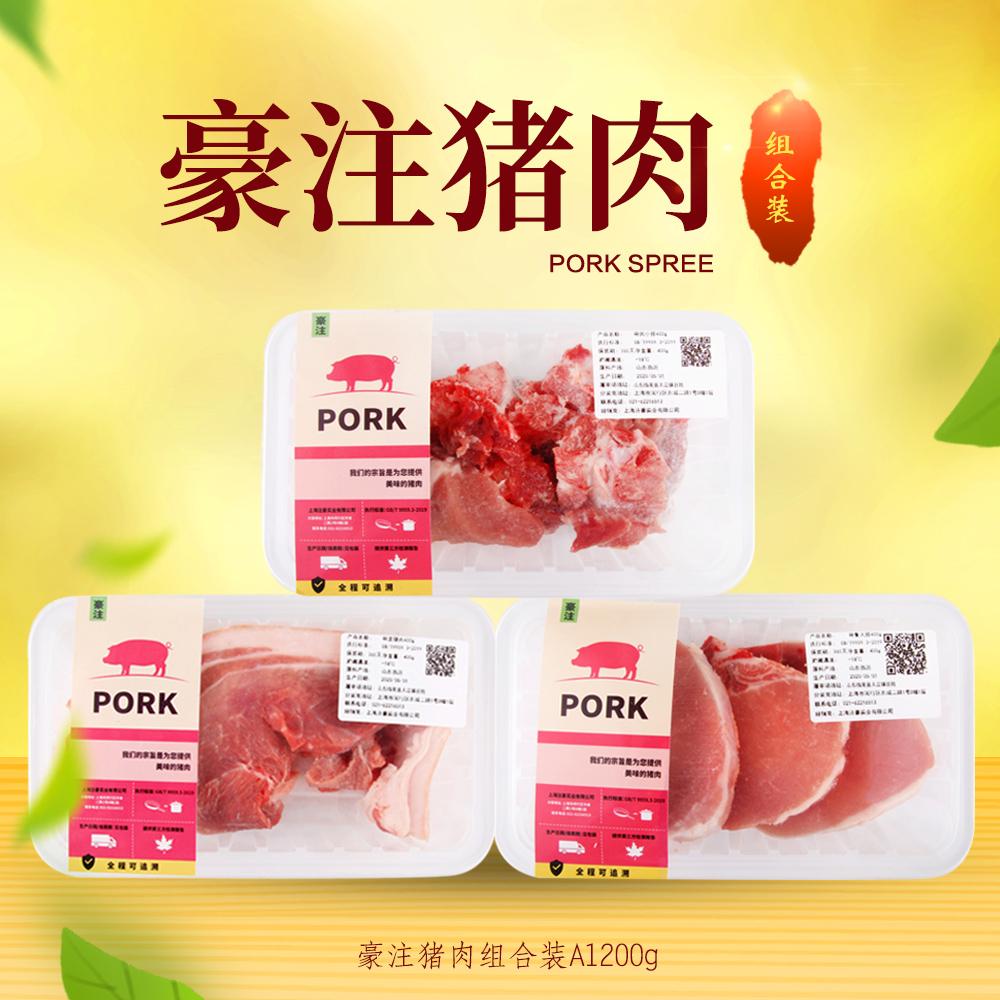 豪注猪肉组合装A1200g