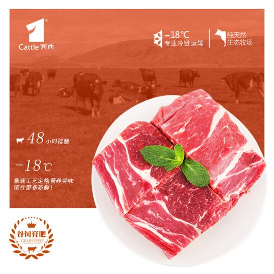 宾西 飘香牛肉块1000g 谷饲牛肉  48小时排酸 生鲜