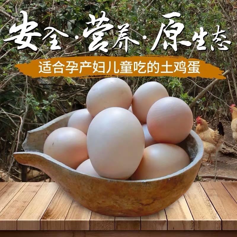 安徽九华山散养土鸡蛋(30枚)