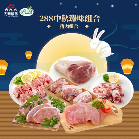 288中秋臻味组合(猪肉组合)