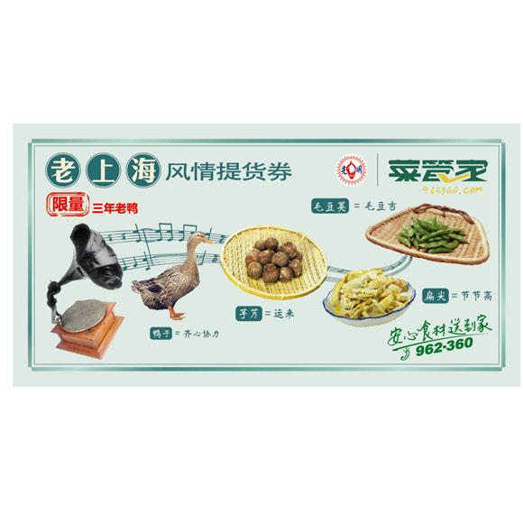 老上海风情券(三年老鸭)238