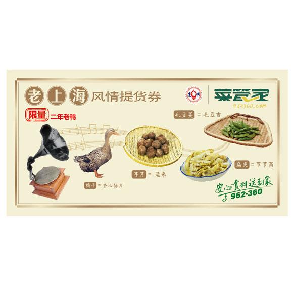 老上海风情券(二年老鸭)158