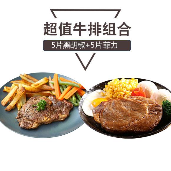 超值牛排组合(5片黑胡椒+5片菲力)(调理类产品)