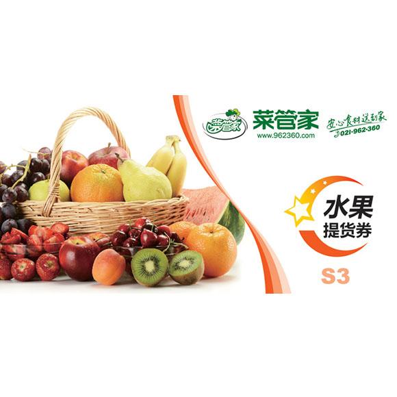 水果券S3