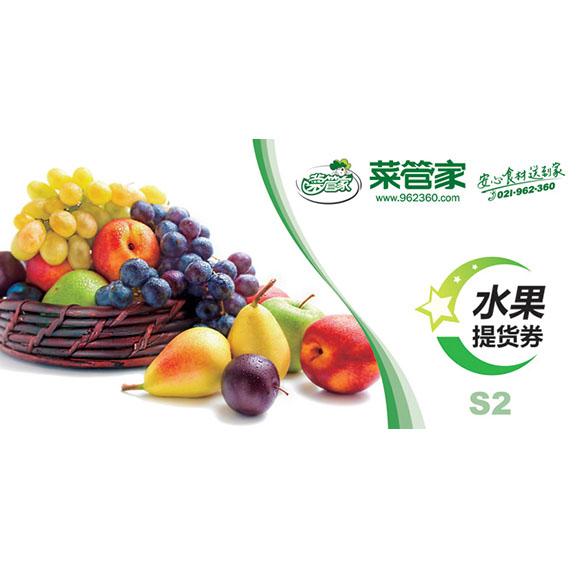 水果券S2