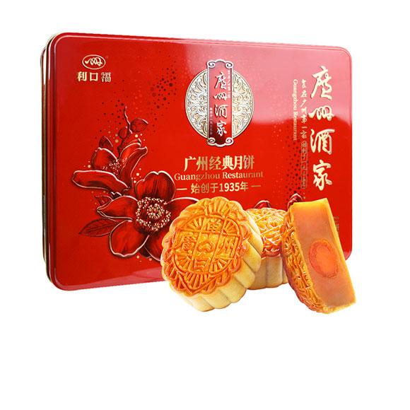 廣州酒家經典月餅