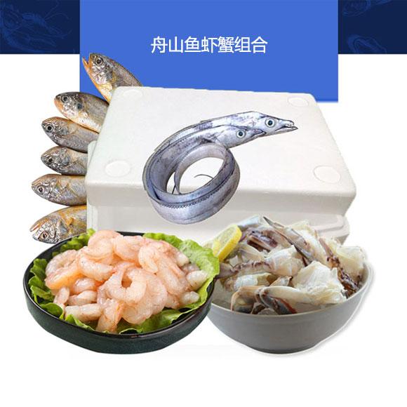舟山鱼虾蟹组合
