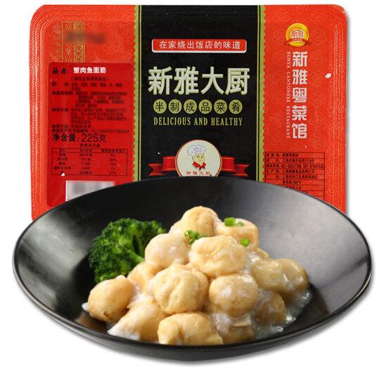 新雅大廚 蟹肉魚面筋 225g 河鮮 海鮮 魚肉 免洗 免切 方便菜