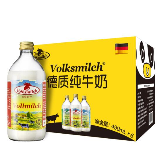 德国原装进口牛奶  德质 高品质玻璃瓶装 全脂纯牛奶 490ml*6瓶/箱