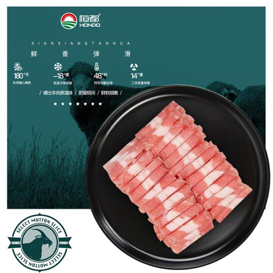 恒都 精选羊肉卷 500g/盒 火锅食材