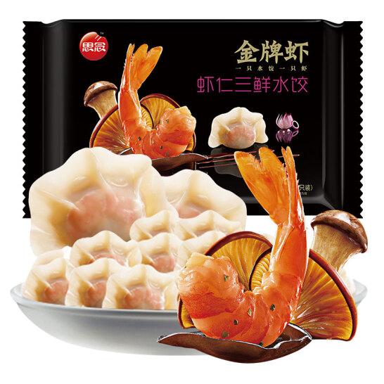 思念 金牌蝦水餃 蝦仁三鮮口味 480g 32只 早餐 火鍋食材 燒烤 餃子