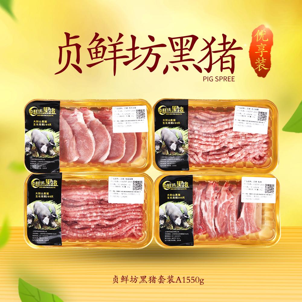 安徽貞鮮坊黑豬優享裝A1550g