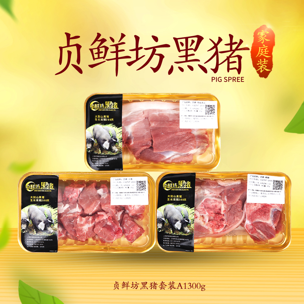 安徽贞鲜坊黑猪家庭装A1300g