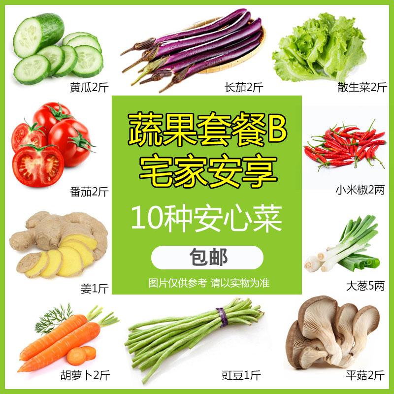 蔬果套餐B