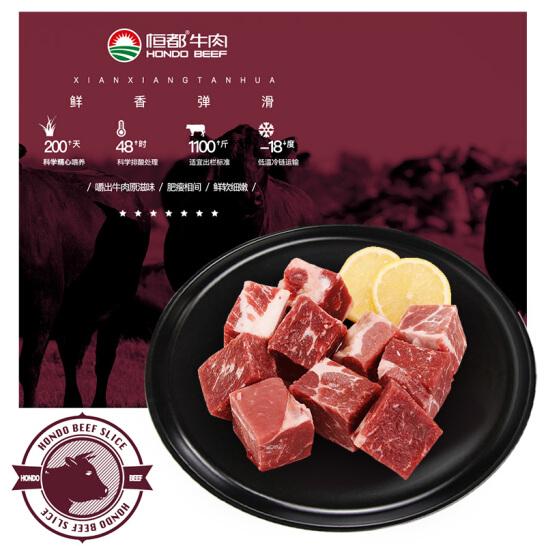 恒都 巴西原切牛腩块 1kg/袋 进口草饲牛肉