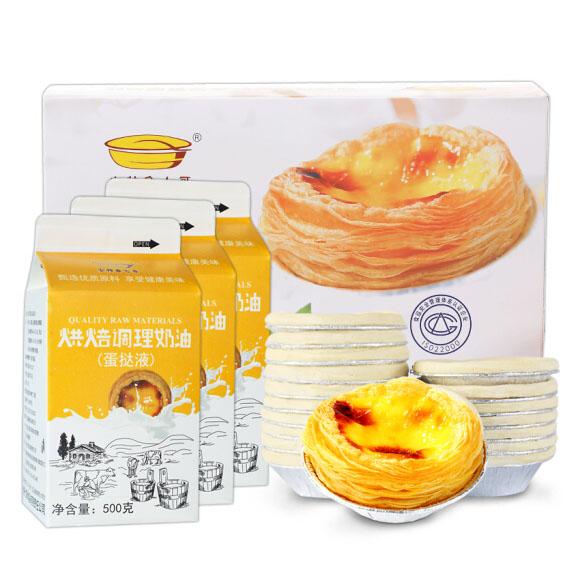 安特鲁七哥挞皮20g*48个+挞液*3盒(葡式蛋挞皮蛋挞液套装 家用烘焙半成品原料)