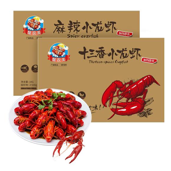 蟹農美雙拼小龍蝦(麻辣,十三香)