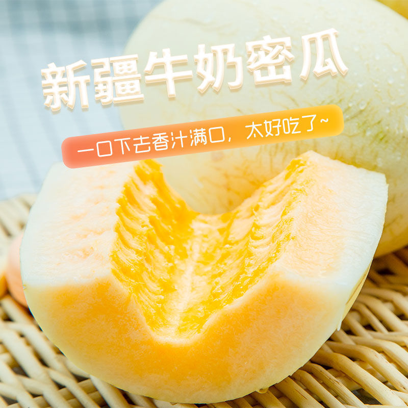 新疆牛奶蜜瓜(基地直發)