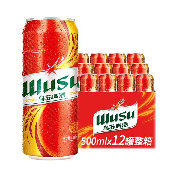 乌苏啤酒(红罐装)