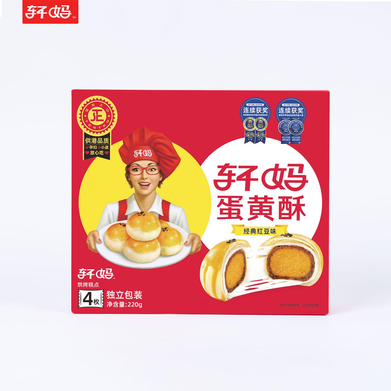 轩妈蛋黄酥红豆味55g*4枚/盒*3