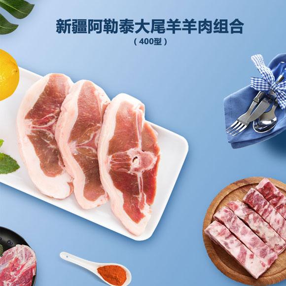 新疆阿勒泰大尾羊羊肉组合(400型)