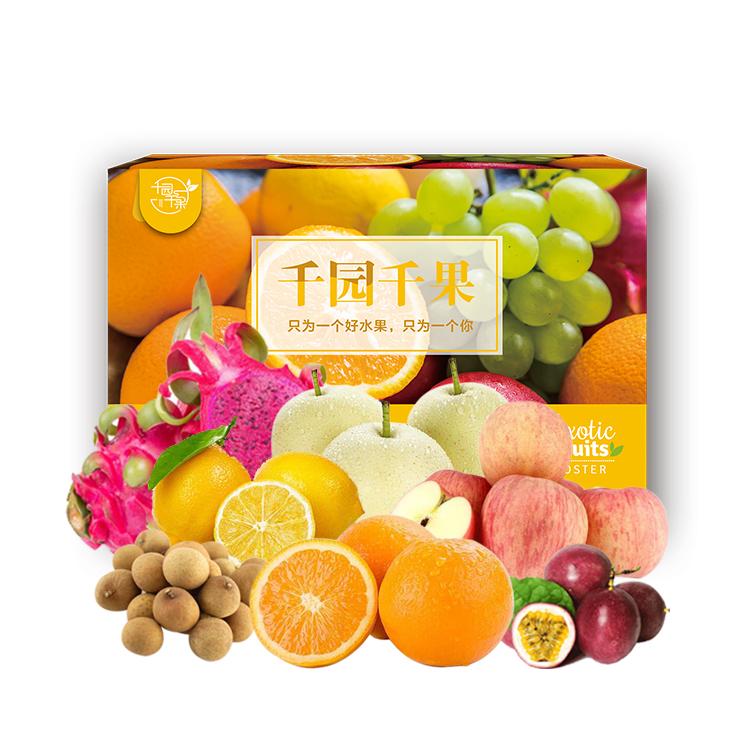 新鲜水果礼盒B款