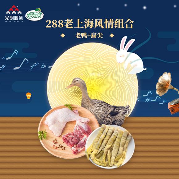 288老上海风情组合(老鸭+扁尖)