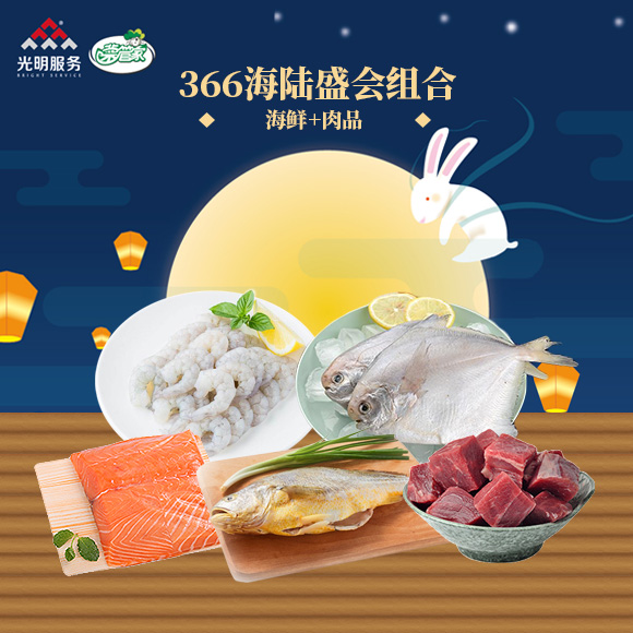 366海陆盛会组合(海鲜+肉品)
