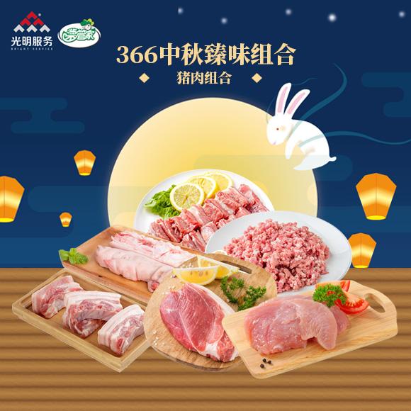 366中秋臻味组合(肉品)