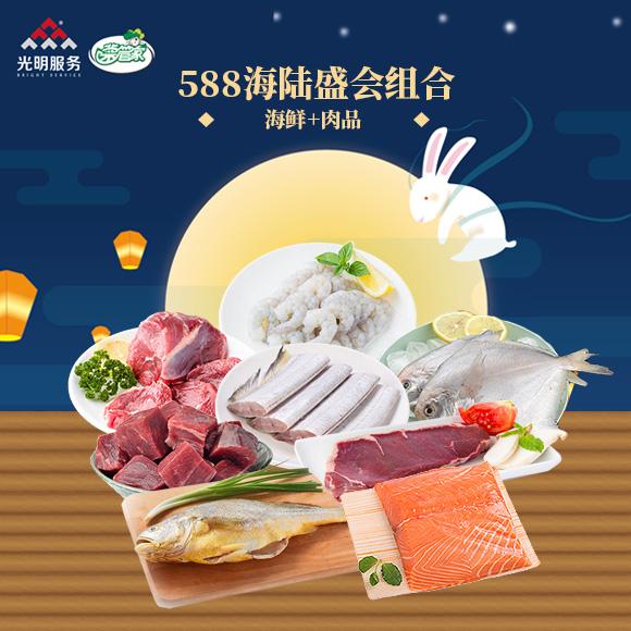 588海陆盛会组合(海鲜+肉品)