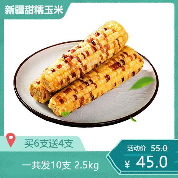 新疆甜糯玉米(买六送四)促销装